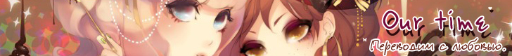 http://ourtime-manga.ucoz.ru/Banner/Banner.png